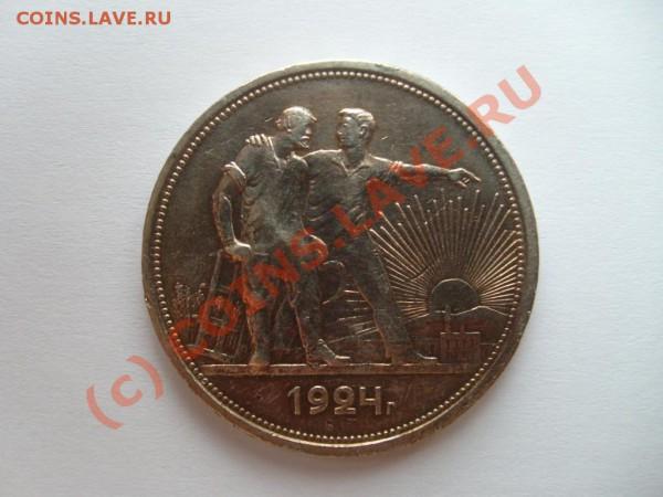 Рубль 1924 г.  до 26.04.10 до 22.00 мск - S7302453.JPG