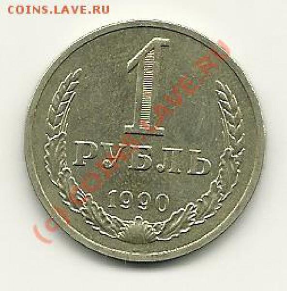11 пятаков СССР 1930-1956 г.г. до 25.04.2010 в 21.00 МСК - 1 рубль, 1990 (аверс)