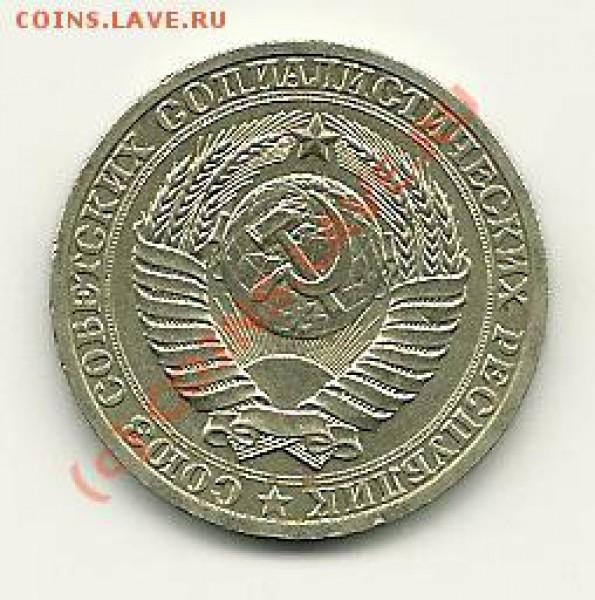 11 пятаков СССР 1930-1956 г.г. до 25.04.2010 в 21.00 МСК - 1 рубль, 1990 (реверс)