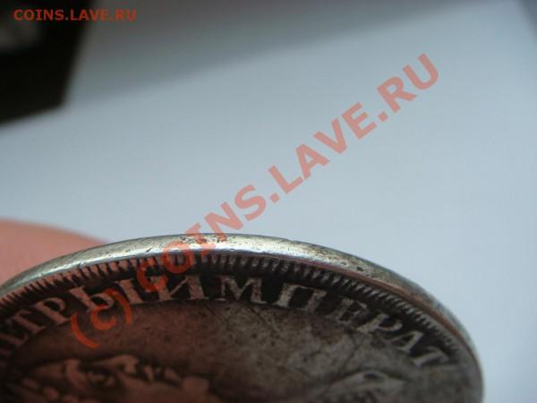 Рубль 1725г.(СПБ) - DSC05333.JPG