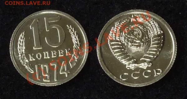 15 копеек 1974 из набора до 26.04.10 в 22-00 по мск - 15 74