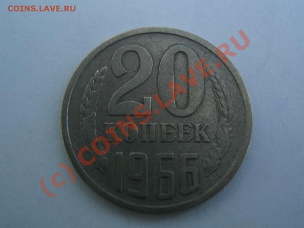 20 копеек 1966 - IMG_1151_thumb