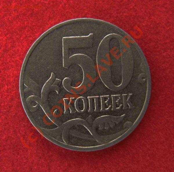 50 копеек 2004 г.Шт.Б До 27.04.10г В 21-00МСК - 50к-2004-1