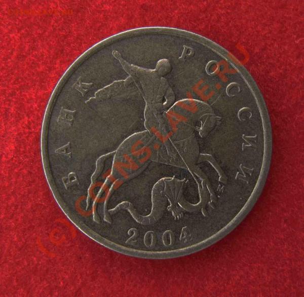 50 копеек 2004 г.Шт.Б До 27.04.10г В 21-00МСК - 50к-2004-2