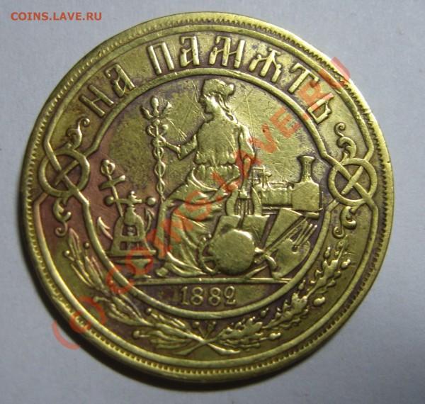 жетоны всероссийская выставка в Москве, на память войны 1812 - IMG_1360.JPG
