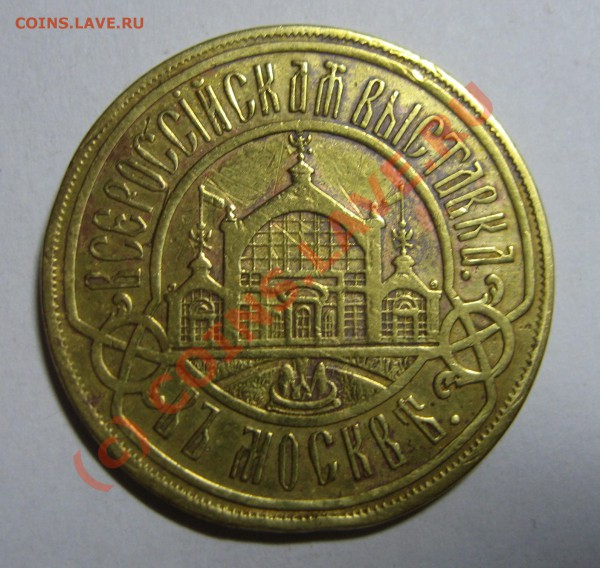 жетоны всероссийская выставка в Москве, на память войны 1812 - IMG_1359.JPG