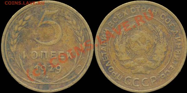 5 копеек 1929 - 1957 г. До 28.04.2010 в 22:00 мск - 5копеек1929