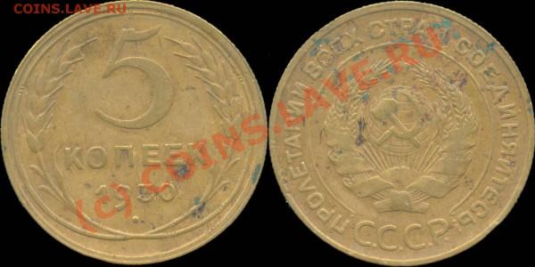 5 копеек 1929 - 1957 г. До 28.04.2010 в 22:00 мск - 5копеек1930
