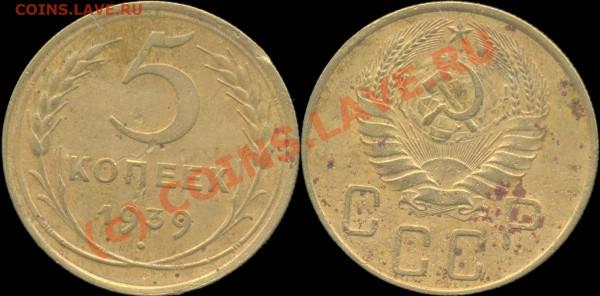 5 копеек 1929 - 1957 г. До 28.04.2010 в 22:00 мск - 5копеек1939