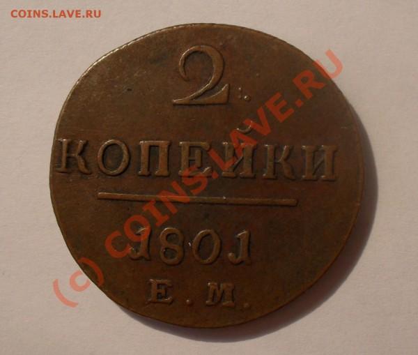 2 копейки 1801 года ЕМ - Изображение 5367