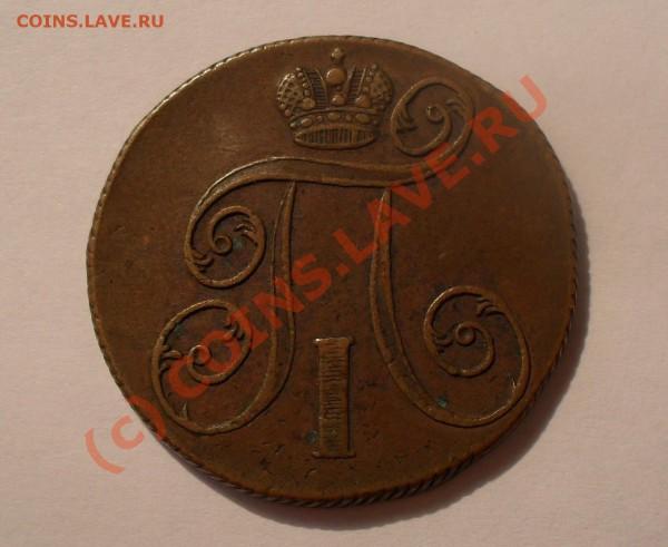 2 копейки 1801 года ЕМ - Изображение 5368
