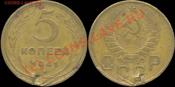 5 копеек 1929 - 1957 г. До 28.04.2010 в 22:00 мск - 5копеек1941