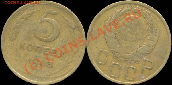 5 копеек 1929 - 1957 г. До 28.04.2010 в 22:00 мск - 5копеек1943