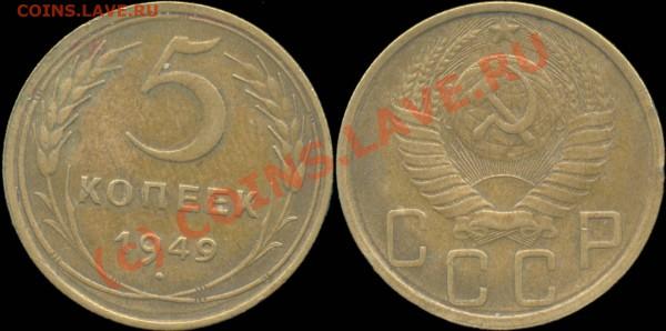 5 копеек 1929 - 1957 г. До 28.04.2010 в 22:00 мск - 5копеек1949