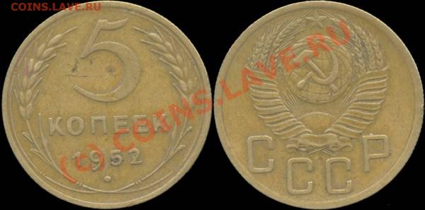 5 копеек 1929 - 1957 г. До 28.04.2010 в 22:00 мск - 5копеек1952