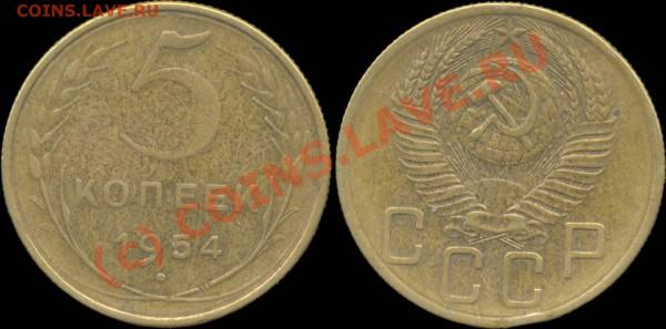5 копеек 1929 - 1957 г. До 28.04.2010 в 22:00 мск - 5копеек1954