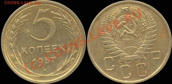 5 копеек 1929 - 1957 г. До 28.04.2010 в 22:00 мск - 5копеек1957