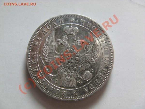 1 рубль 1843 до 28.04.10 22.30 - IMG_2377.JPG