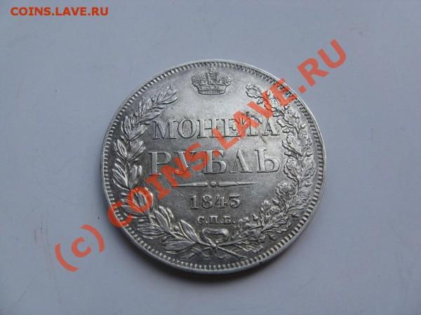 1 рубль 1843 до 28.04.10 22.30 - IMG_2323.JPG