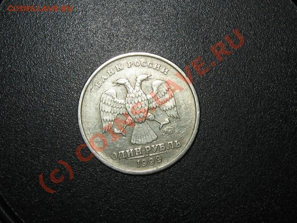 1 рубль 1999г  до 26.04.10  22:45:01 - IMG_1590