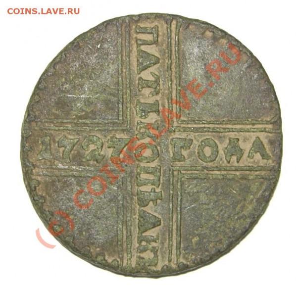 5 копеек 1727 года - CIMG2805.JPG