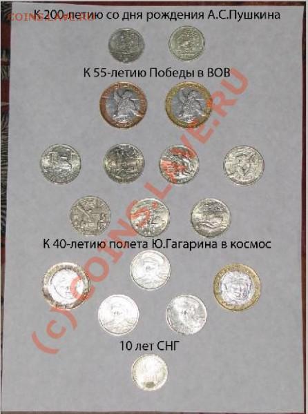 Новые листы под юбилейные монеты современной России. - Безымянны