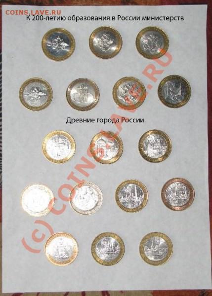 Новые листы под юбилейные монеты современной России. - Безымянный2