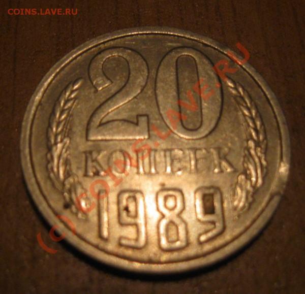 КУЧКА БРАКОВ С РУБЛЯ до 4.05 23:00 по МСК - 20 коп 1989 выкус.JPG