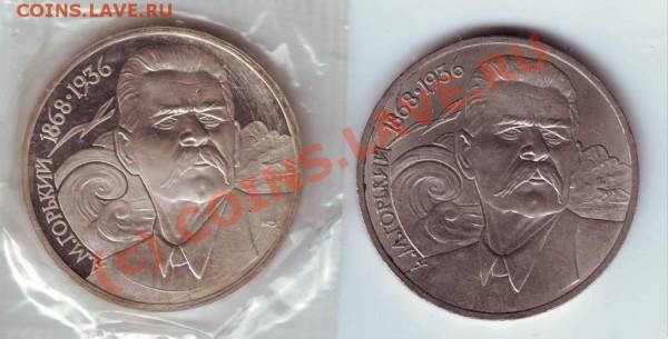 1 руб. А.М. Горьки 1988 - IMAGE0031.JPG