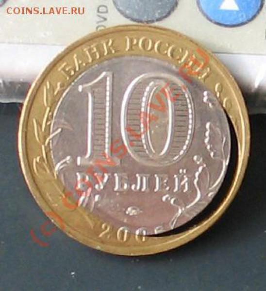 """10 ублей """"Мценск""""(брак) оценка - IMG_2280"""