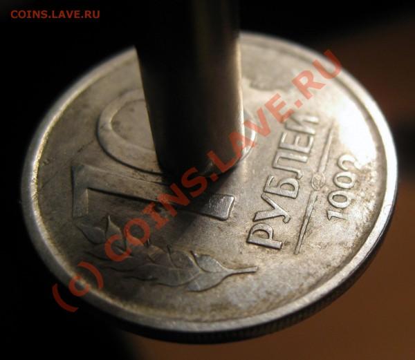 10 рублей 1992  года лмд магнитн - IMG_0929