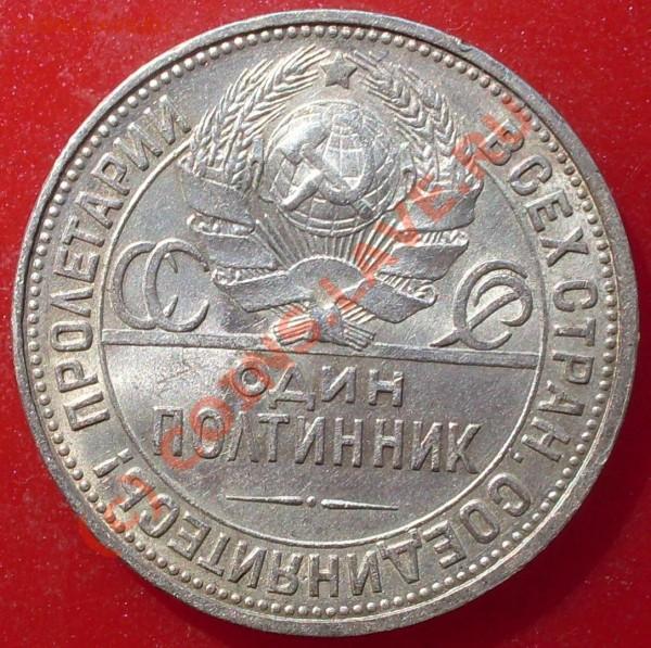50 к. 1927 года КРАСИВЫЙ до 27.04 - 21.00.00 по МСК - SDC14804.JPG