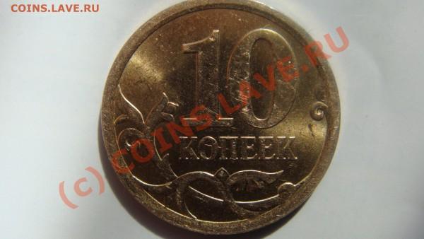 10 копеек 2010 сп Ходячка - DSC01659.JPG