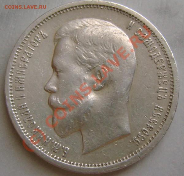 50 копеек 1913 г ВС 28,04,10  21,00 - DSC07000.JPG