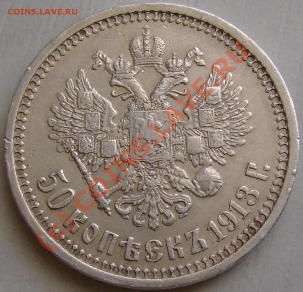 50 копеек 1913 г ВС 28,04,10  21,00 - DSC07002.JPG