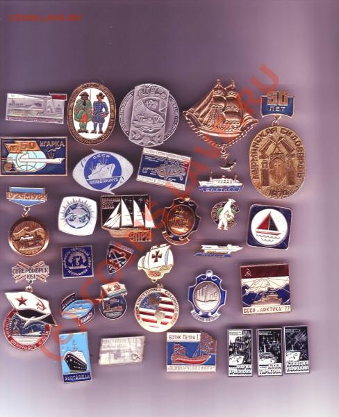 значки флот,корабли - Scan10073.JPG