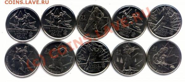 L13 Куотеры Канада Олимпийские 10 шт.  до 01.05 в 22.00 - L13 Canada Quaters Olympic -1