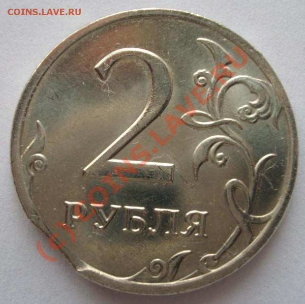 2 рубля 2008 год- выкус - BKDC2105.JPG