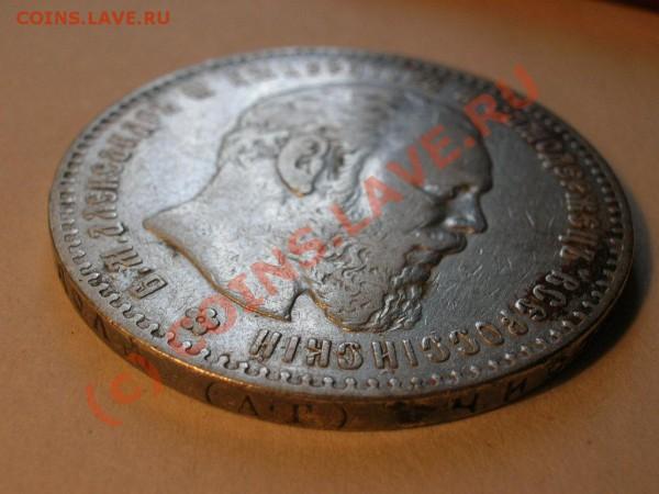 А3 1886г, рубль.. до 27.04.2010г 12-00 МСК - DSCN5932.JPG