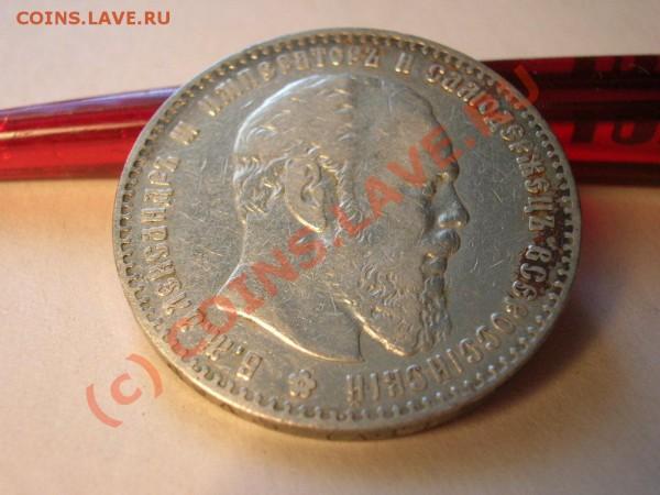 А3 1886г, рубль.. до 27.04.2010г 12-00 МСК - DSCN5933.JPG
