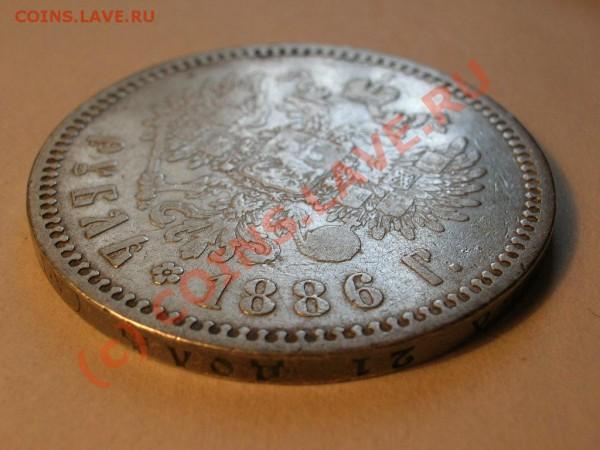 А3 1886г, рубль.. до 27.04.2010г 12-00 МСК - DSCN5934.JPG