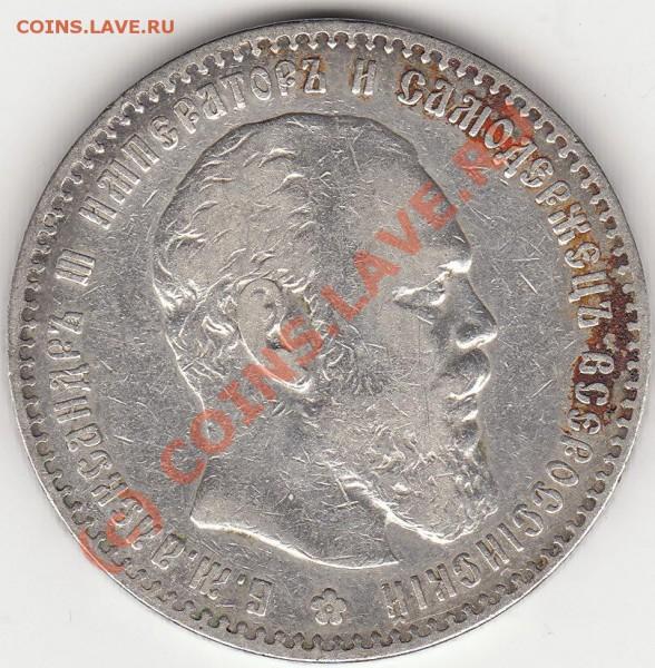А3 1886г, рубль.. до 27.04.2010г 12-00 МСК - IMG_00011