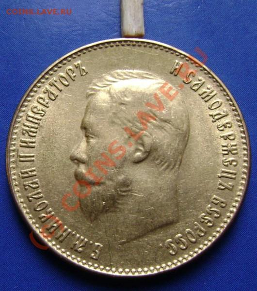 10 рублей 1899г. АР аверс к реверсу Оценка - 10 руб1