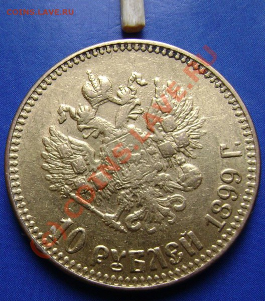 10 рублей 1899г. АР аверс к реверсу Оценка - 10руб2