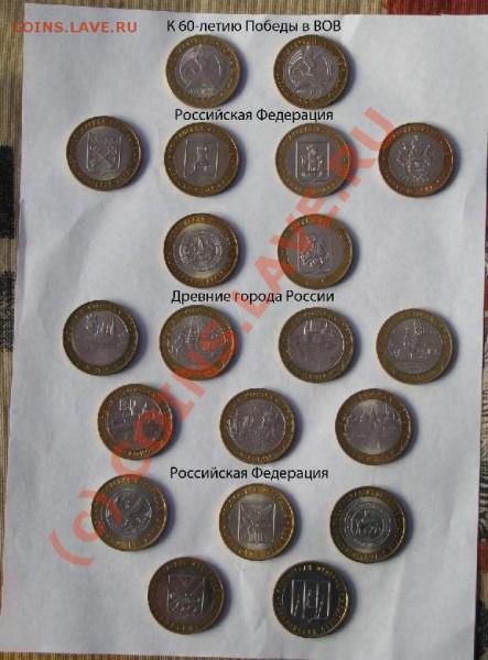 Новые листы под юбилейные монеты современной России. - Безымянный3