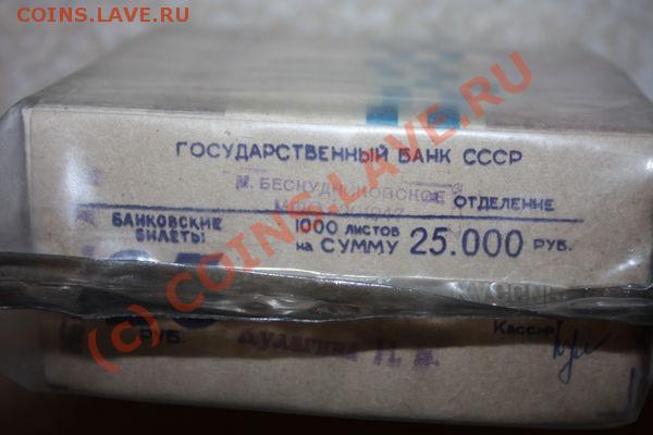 25 руб. 10.000шт. пресс или нет? - 252