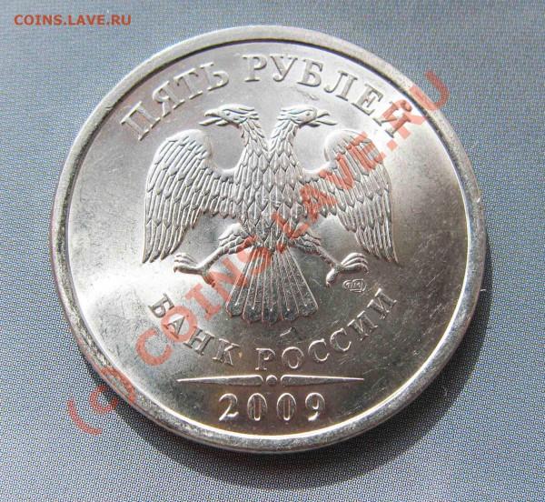 5 р 2009г С-П.(Магнитная,Мешковая) До 27.04.10 В 21-00МСК - 5 руб-1