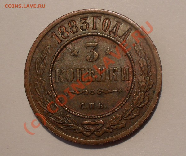 3 копейки 1883 года - Изображение 5390
