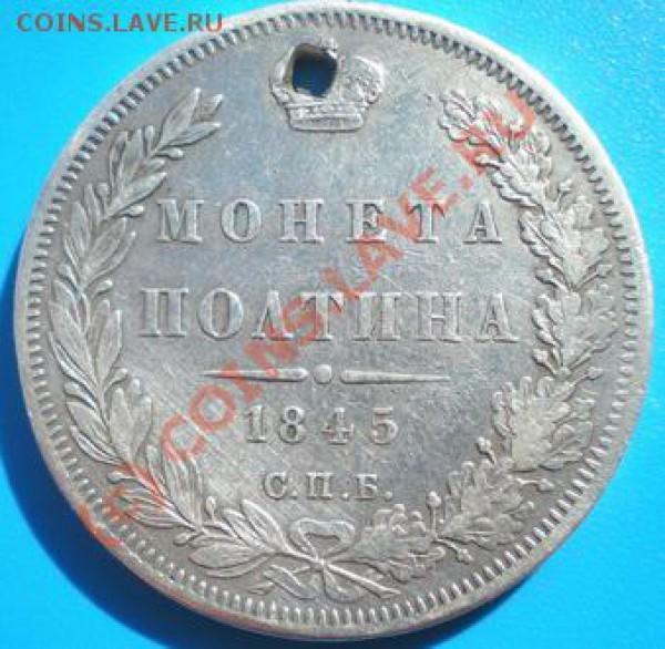Полтина 1845 СПБ КБ - P4250340-2