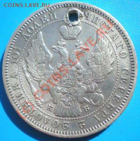 Полтина 1845 СПБ КБ - P4250337-1